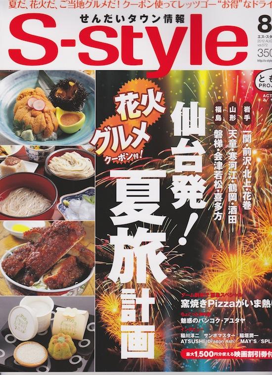 S-style.jpeg
