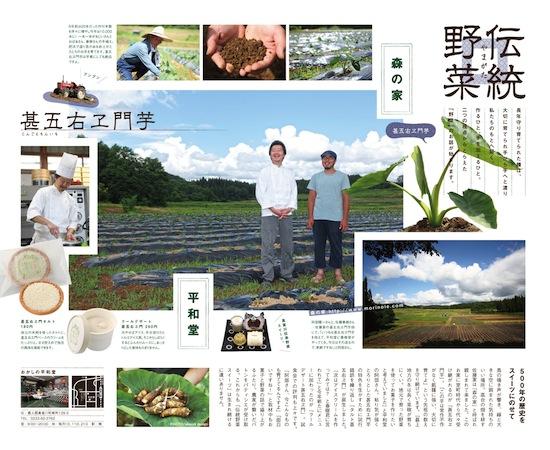 yomiuriweikiji.jpg