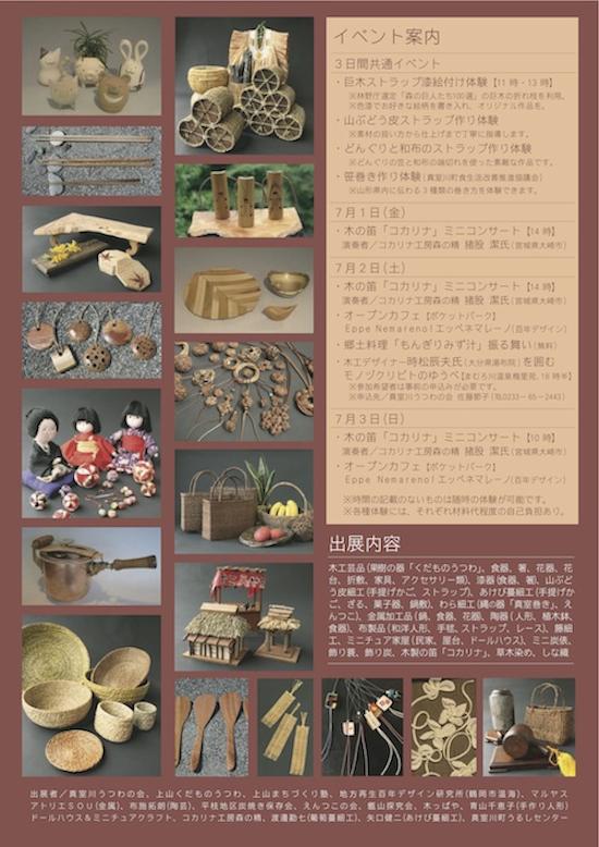 monozukuri2011-2.jpg